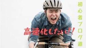 初心者ブログ道06