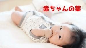 赤ちゃんの薬