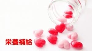 おすすめの滋養強壮保健薬と栄養素の話