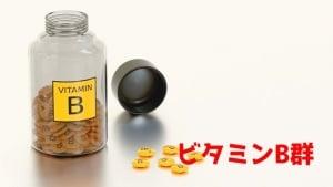 ビタミンB群